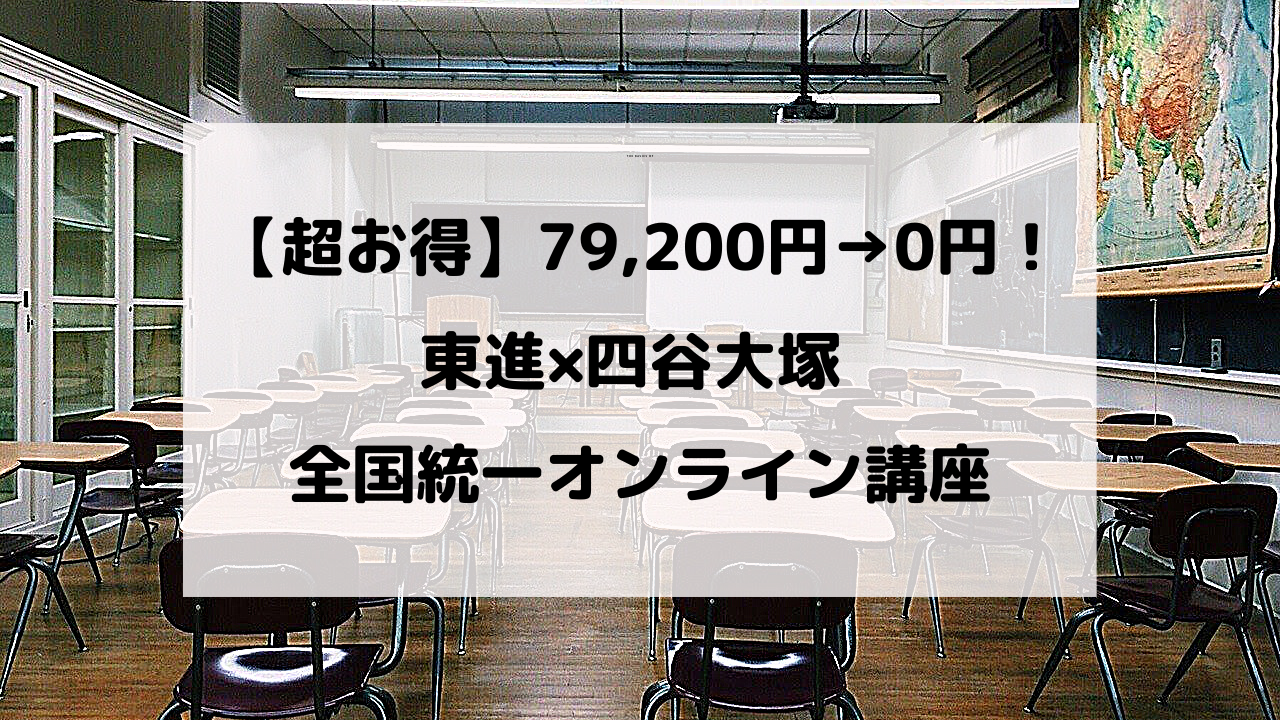 大塚 オンライン 四谷