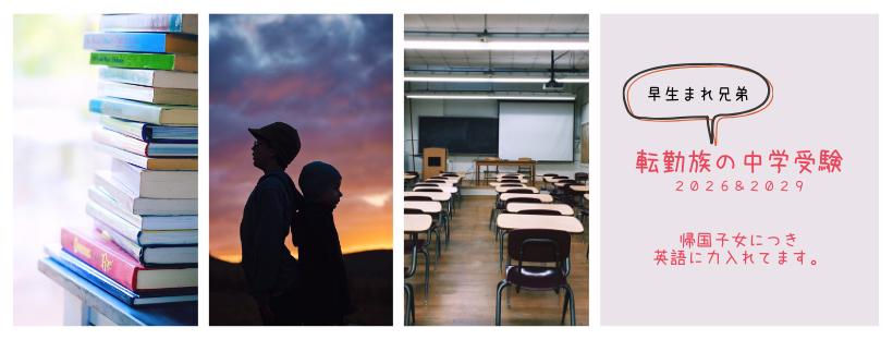転勤族の中学受験 2026&2029