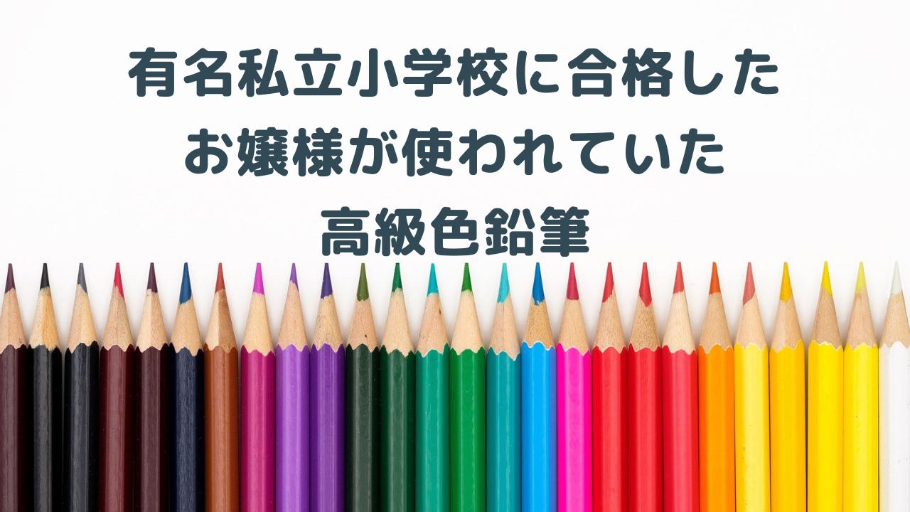 有名私立小学校に合格したお嬢様が使われていた高級色鉛筆